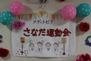 運動会01.jpg